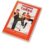 "DVD ""Аэробика Тайбо"""