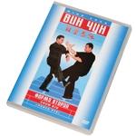 """DVD """"Вин-чун. Форма вторая: Поиск рук"""""""