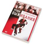 """DVD """"Уроки выживания в условиях мегаполиса"""""""