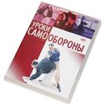"""DVD """"Уроки самообороны"""""""