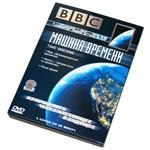 """DVD """"BBC: Машина времени"""""""