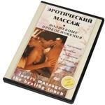 "DVD ""Эротический массаж"""