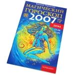 """Книга """"Магический гороскоп 2007: Дева"""""""