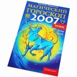 """Книга """"Магический гороскоп 2007: Телец"""""""