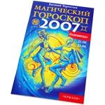 """Книга """"Магический гороскоп 2007: Близнецы"""""""