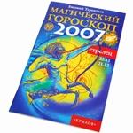 """Книга """"Магический гороскоп 2007: Стрелец"""""""