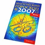 """Книга """"Магический гороскоп 2007: Весы"""""""
