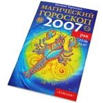 """Книга """"Магический гороскоп 2007: Рак"""""""