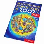 """Книга """"Магический гороскоп 2007: Рыбы"""""""