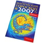 """Книга """"Магический гороскоп 2007: Скорпион"""""""