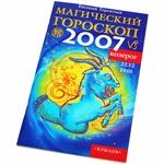 """Книга """"Магический гороскоп 2007: Козерог"""""""