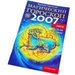 """Книга """"Магический гороскоп 2007: Овен"""""""