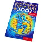 """Книга """"Магический гороскоп 2007: Водолей"""""""