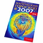 """Книга """"Магический гороскоп 2007: Лев"""""""