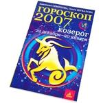 "Книга ""Гороскоп-прогноз на 2007год: Козерог"""