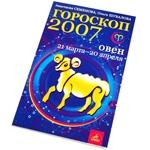 """Книга """"Гороскоп-прогноз на 2007год: Овен"""""""
