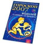 """Книга """"Гороскоп-прогноз на 2007год: Водолей"""""""