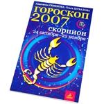 """Книга """"Гороскоп-прогноз на 2007год: Скорпион"""""""