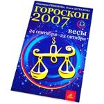 """Книга """"Гороскоп-прогноз на 2007год: Весы"""""""