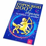 """Книга """"Гороскоп-прогноз на 2007год: Стрелец"""""""