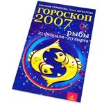 """Книга """"Гороскоп-прогноз на 2007год: Рыбы"""""""