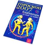 """Книга """"Гороскоп-прогноз на 2007год: Близнецы"""""""