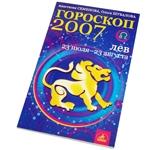 "Книга ""Гороскоп-прогноз на 2007год: Лев"""