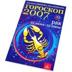 "Книга ""Гороскоп-прогноз на 2007год: Рак"""