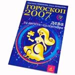 """Книга """"Гороскоп-прогноз на 2007год: Дева"""""""
