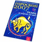 """Книга """"Гороскоп-прогноз на 2007год: Телец"""""""