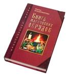 "Книга ""Книга магических обрядов"""