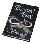 """Книга """"Мост через вечность""""(тверд.)"""