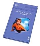 """Книга """"Забота о детях индиго"""""""