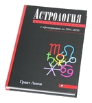 """Книга """"Астрология для миллионов"""""""