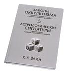 """Книга """"Законы Оккультизма. Астрологические Сигнатуры"""""""