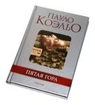"""Книга """"Пятая гора""""(тверд.)"""