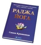 """Книга """"Раджа-йога"""""""