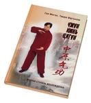 """Книга """"Чжун Юань цигун"""" (2-я ступень)"""