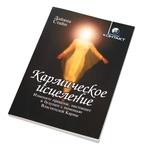 """Книга """"Кармическое исцеление"""""""