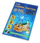 """Книга """"Основные талисманы Фэн-Шуй"""" + CD"""