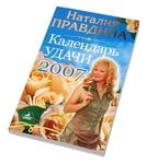 "Книга ""Календарь удачи на 2007 год"" (мягк.)"