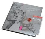 """Книга """"Трансерфинг реальности"""" + CD"""