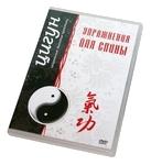 """DVD """"Цигун: Упражнения для спины"""""""