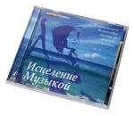 """CD """"Исцеление музыкой"""""""