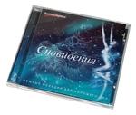 """CD """"Сновидения"""""""