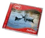 "CD ""Любовь"""