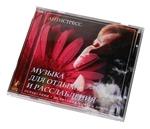 """CD """"Музыка для отдыха и расслабления"""""""