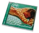 """CD """"Расслабление"""""""