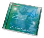 """CD """"Полет Бабочки"""""""