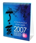 Фэн-Шуй альманах на 2007 год